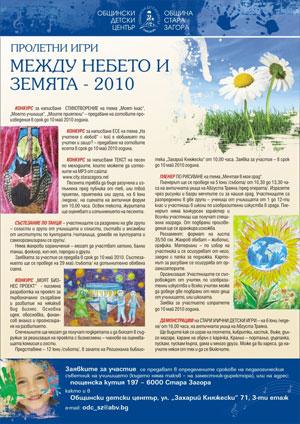 Пролетни игри 2010