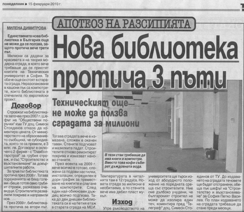 Библиотека на ТУ - София