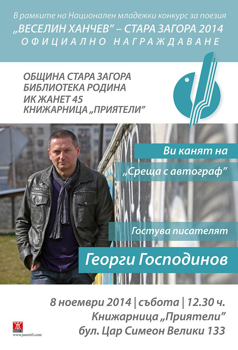 georgi-gospodinov-sreshta-avtograf