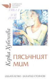 София, Захарий Стоянов, 2002