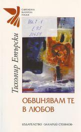 София, Захарий Стоянов, 2008