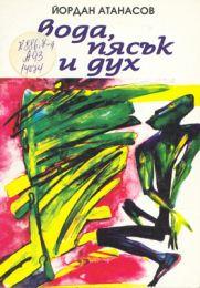 Стара Загора, СП Пегас, 1997