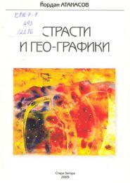 Стара Загора, 2003