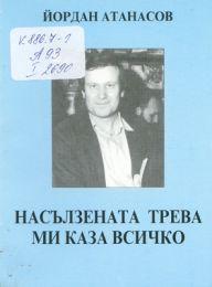 Шумен, ИК Славчо Николов и Сие, 2005