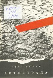 Стара Загора, 1990