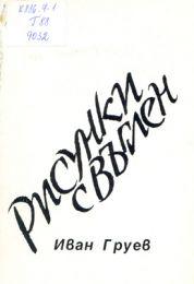 Изд. Астрал, 1992