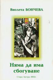 Стара Загора, Кота, 2005