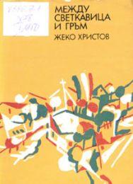 София, Български писател, 1971