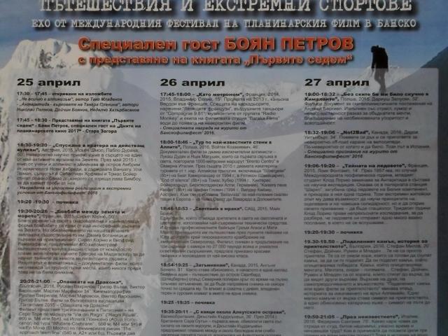 Dni-na-planinarskoto-kinoboyan-petrov