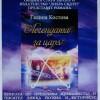 Legendata-za-tsarya-Galina--Kostova