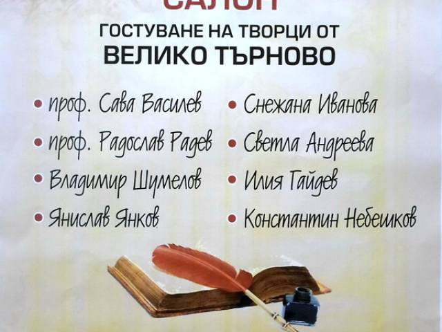 Lit_salon_Veliko-Tarnovo